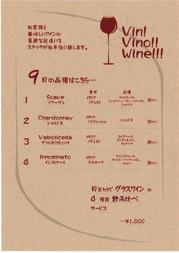 wine201009