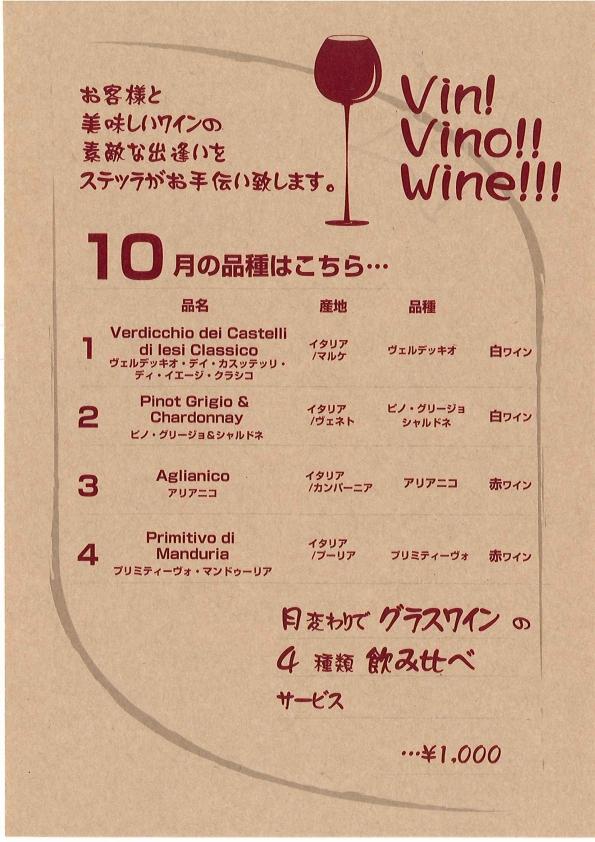wine201010