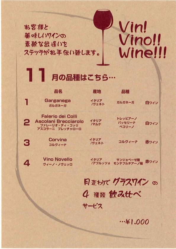 wine201011