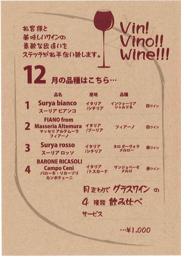 wine201012