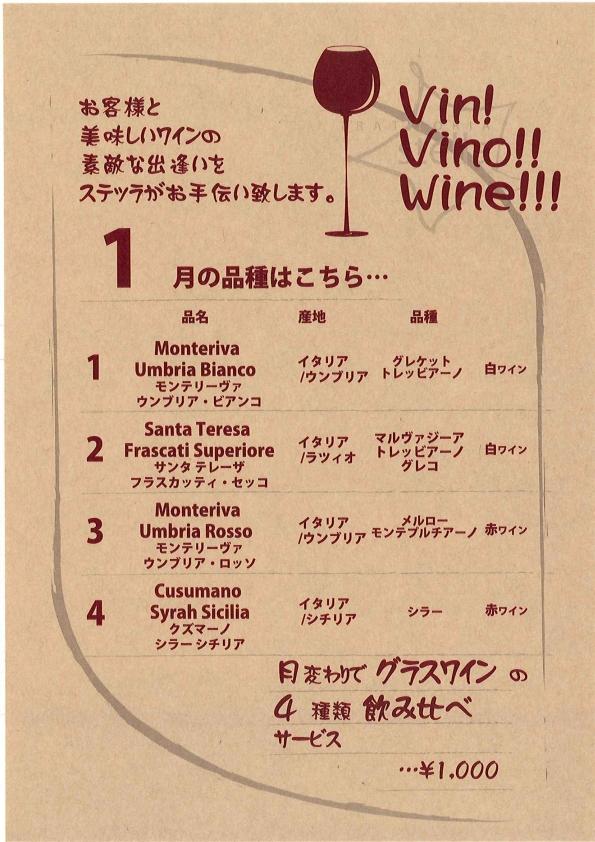 wine201101