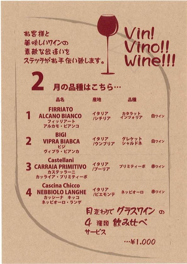 wine201102