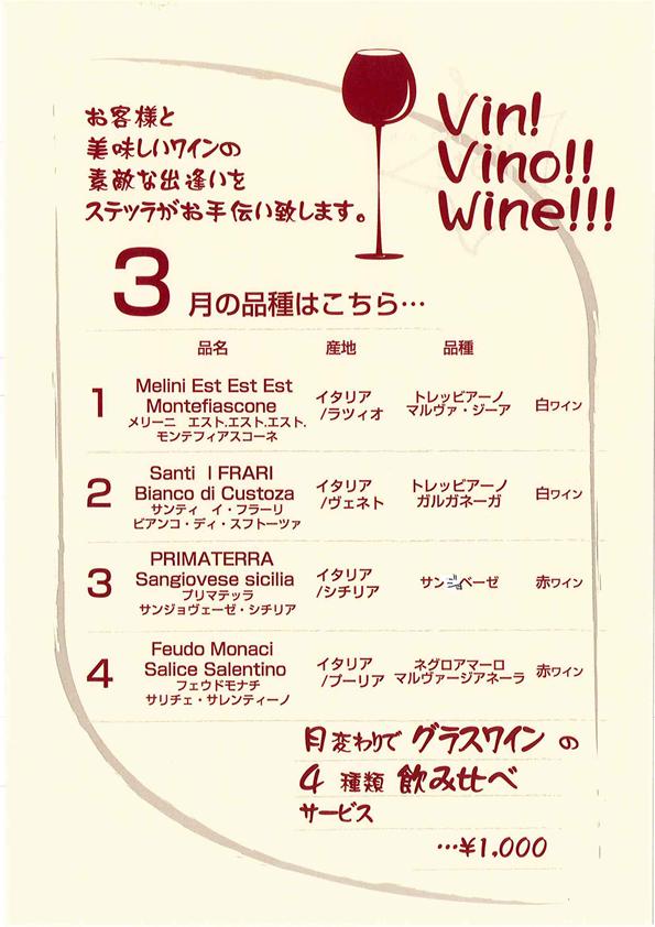 wine201103