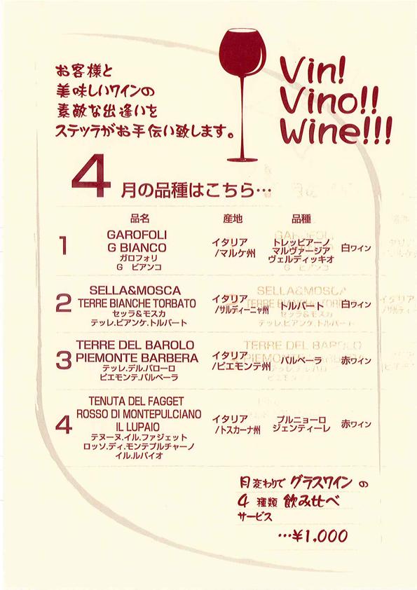 wine201104