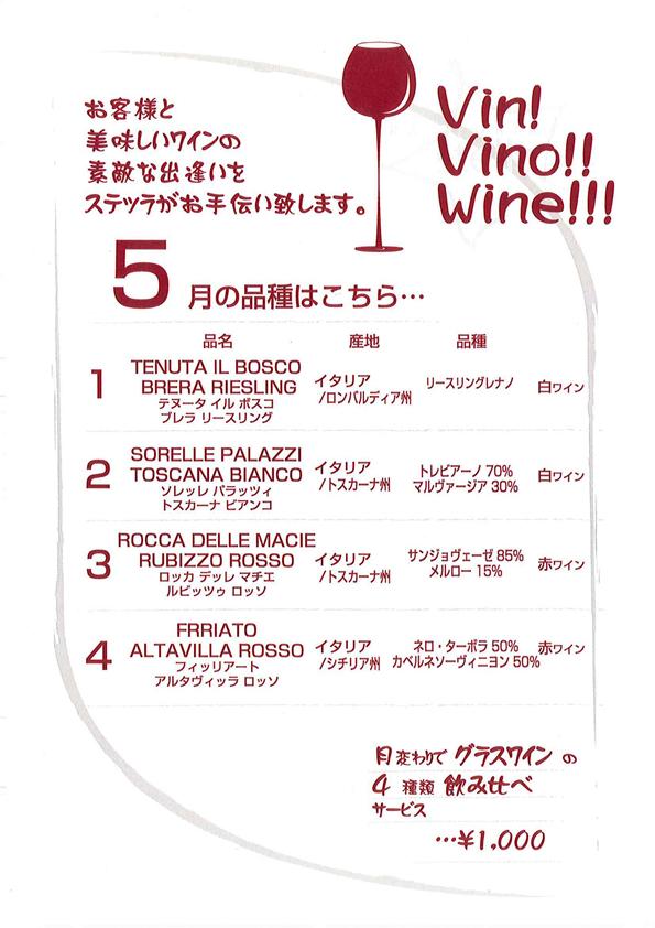 wine201105