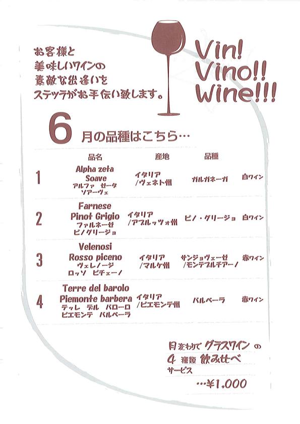 wine201106