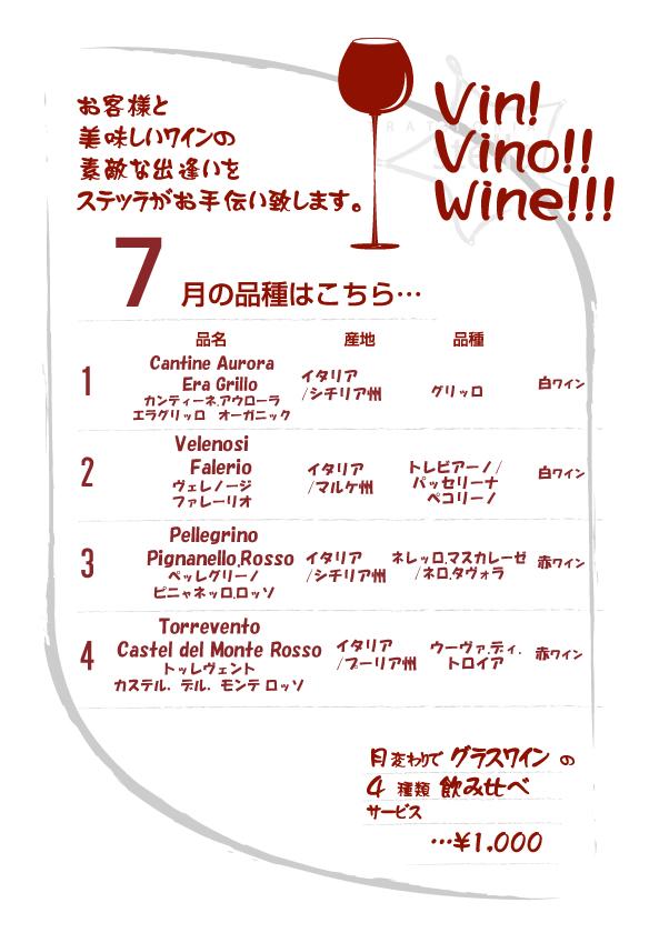 wine201107