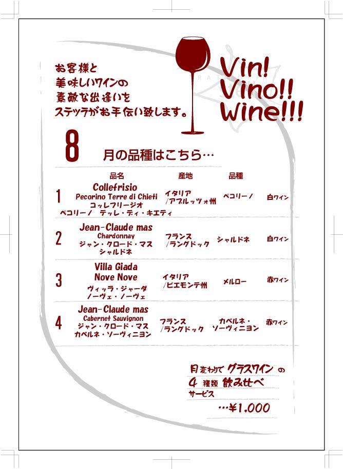wine201108