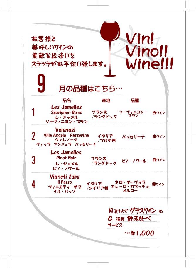 wine201109