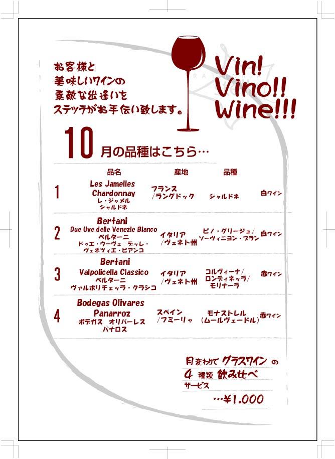 wine201110
