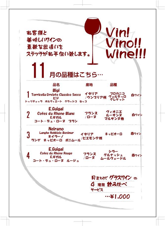 wine201111