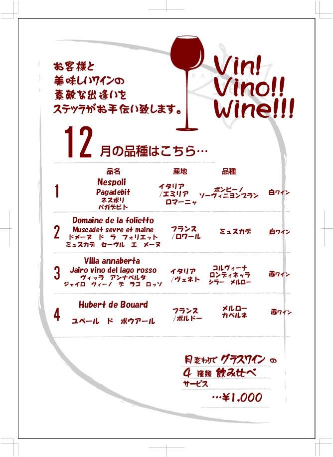 wine201112