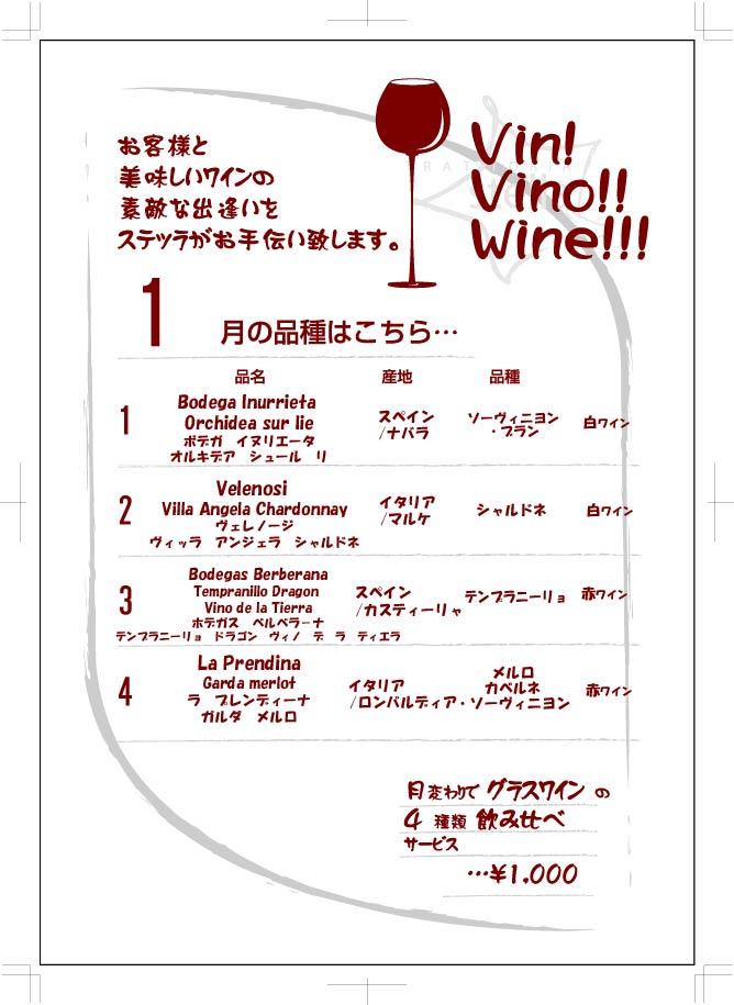 wine201201
