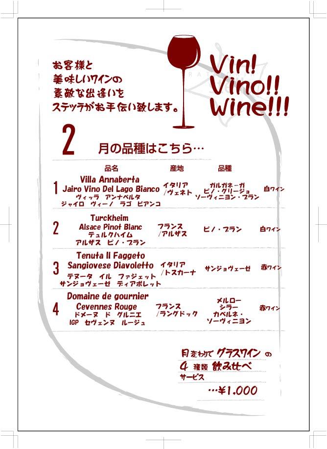 wine201202