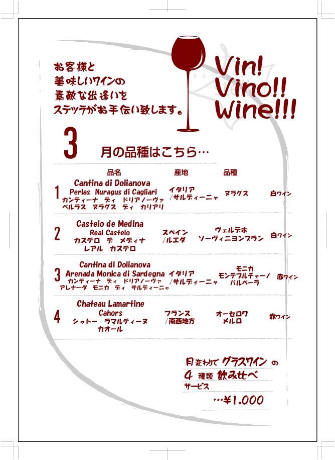wine201203