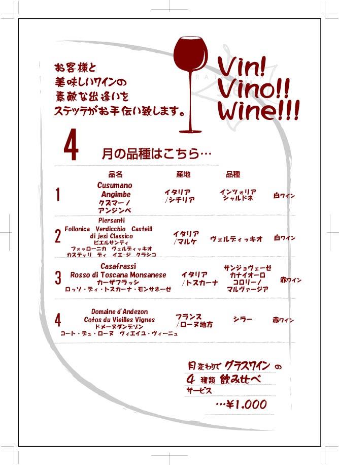 wine201204