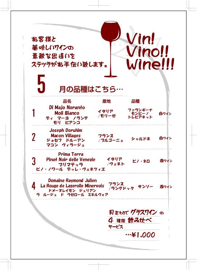 wine201205