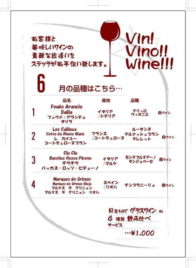 wine201206