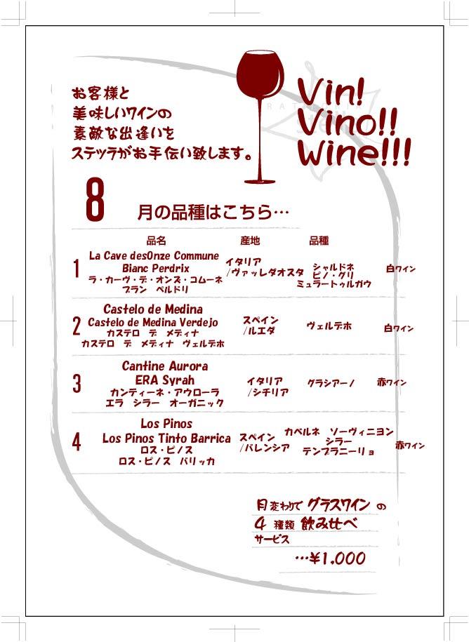 wine201208