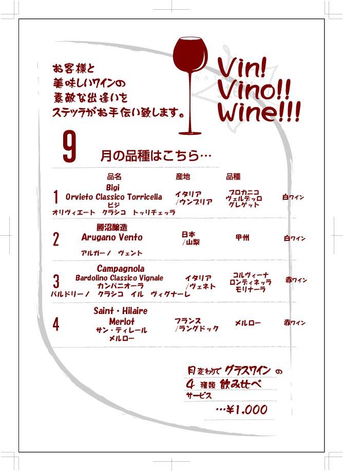 wine201209