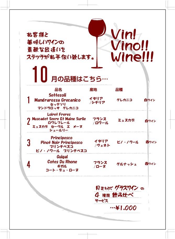 wine201210