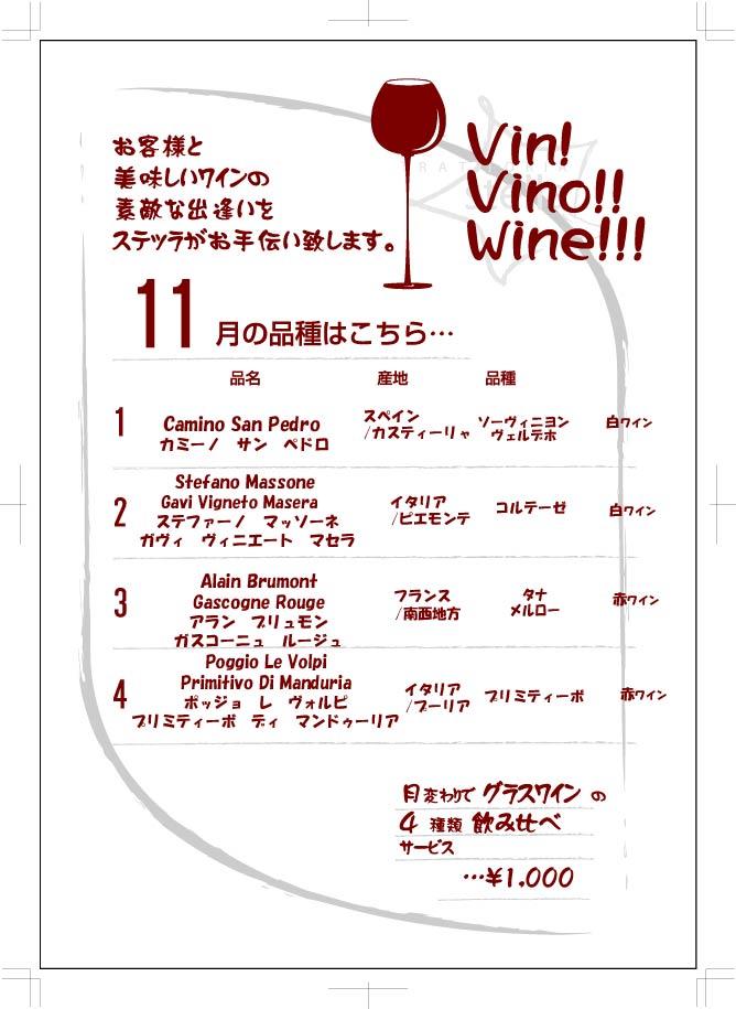 wine201211