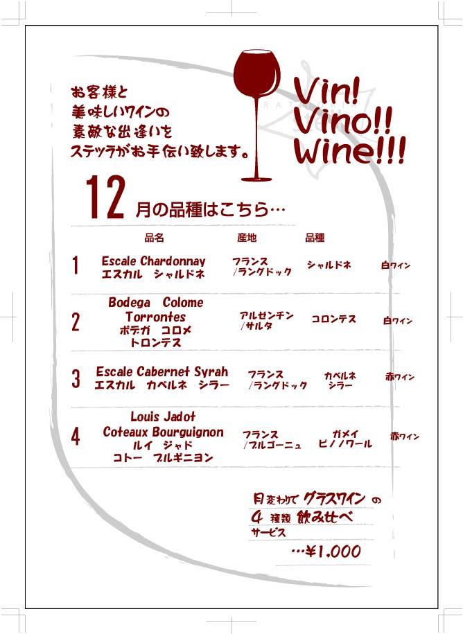 wine201212