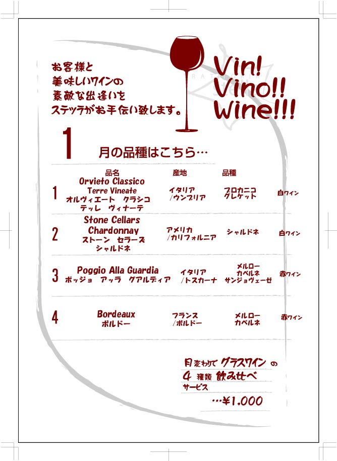 wine201301