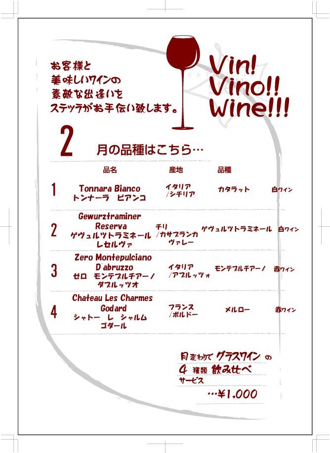 wine201302