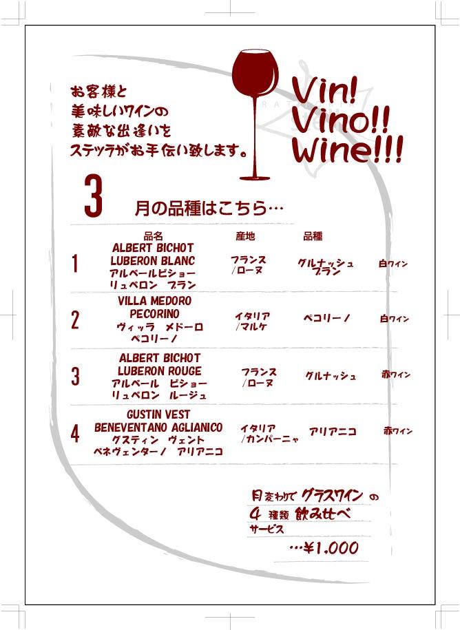 wine201303