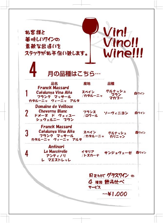wine201304