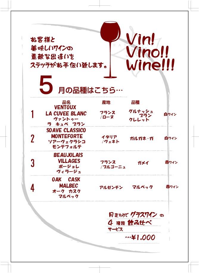 wine201305