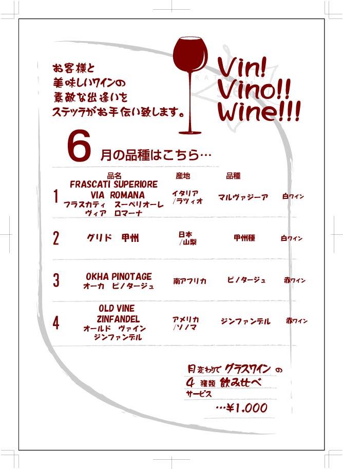wine201306