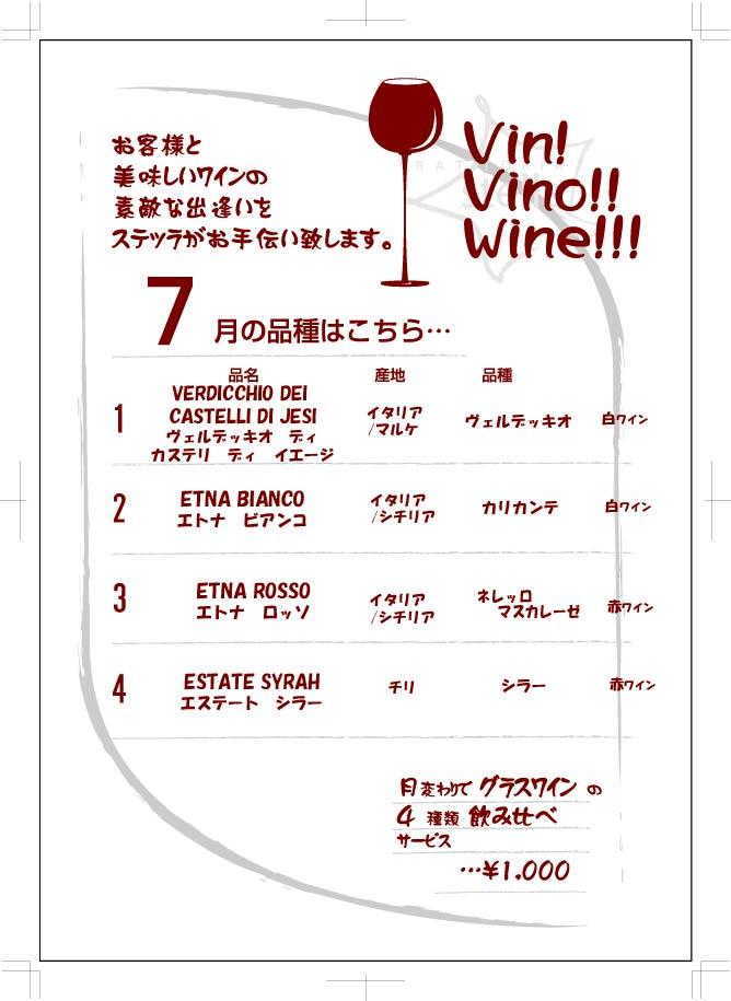 wine201307