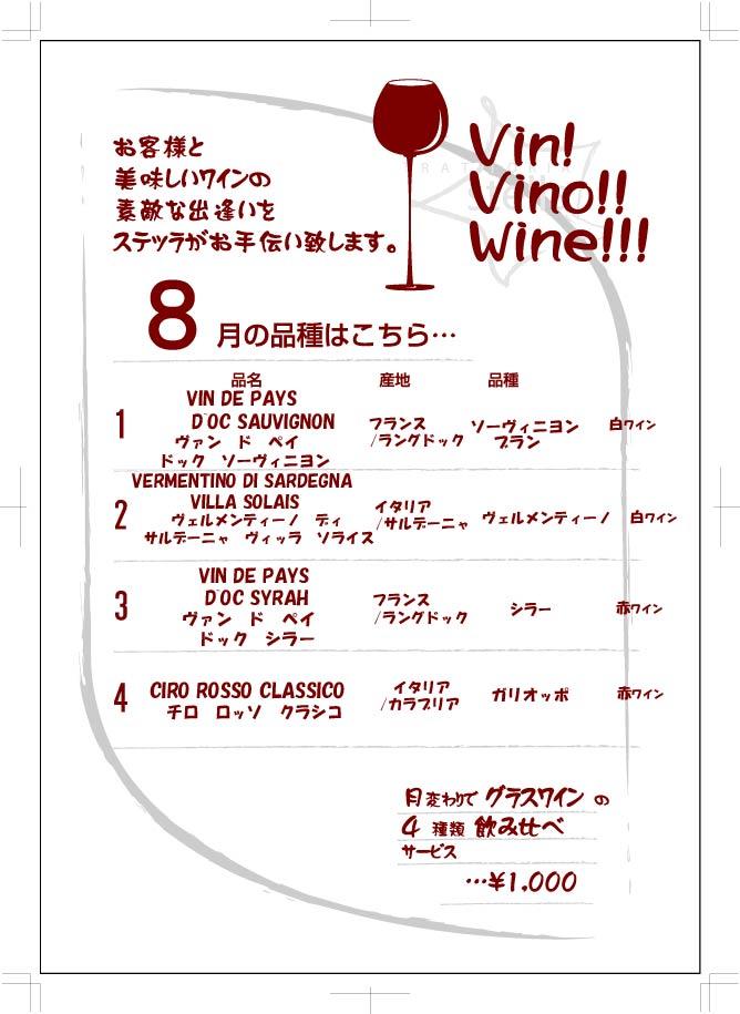 wine201308