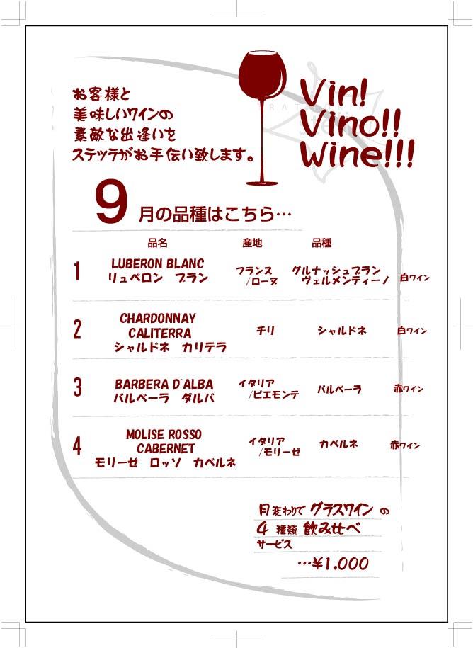 wine201309