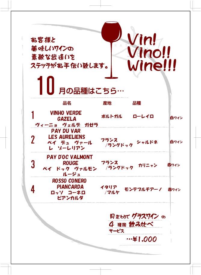 wine201310