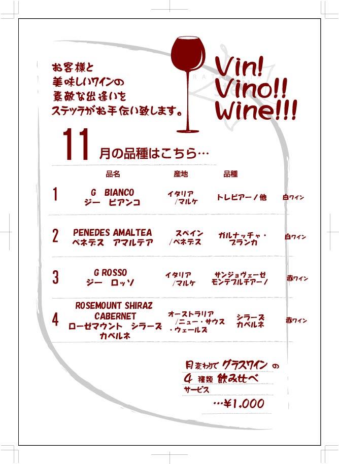 wine201311