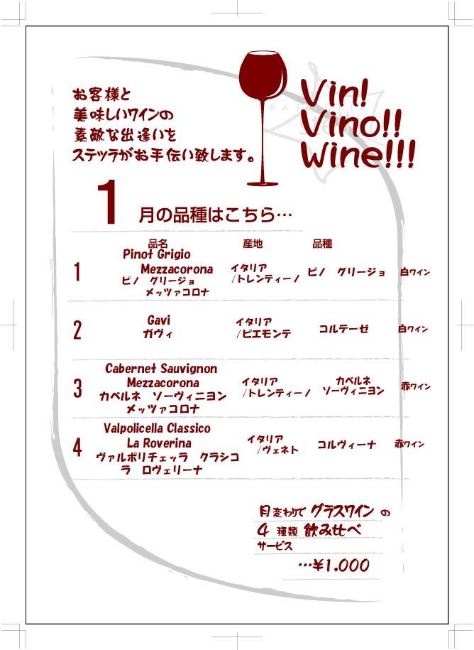 wine201401