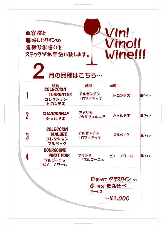 wine201402