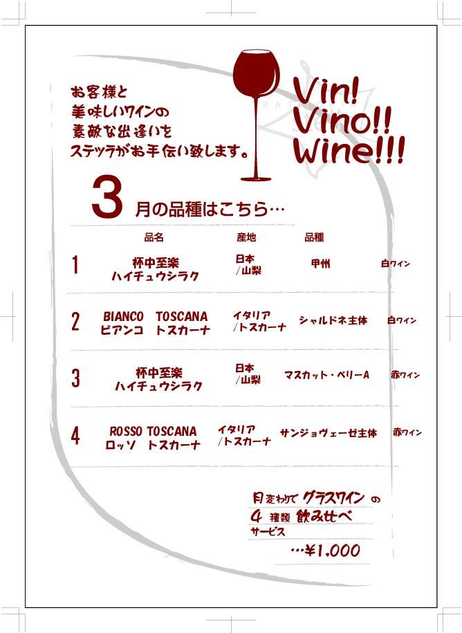 wine201403