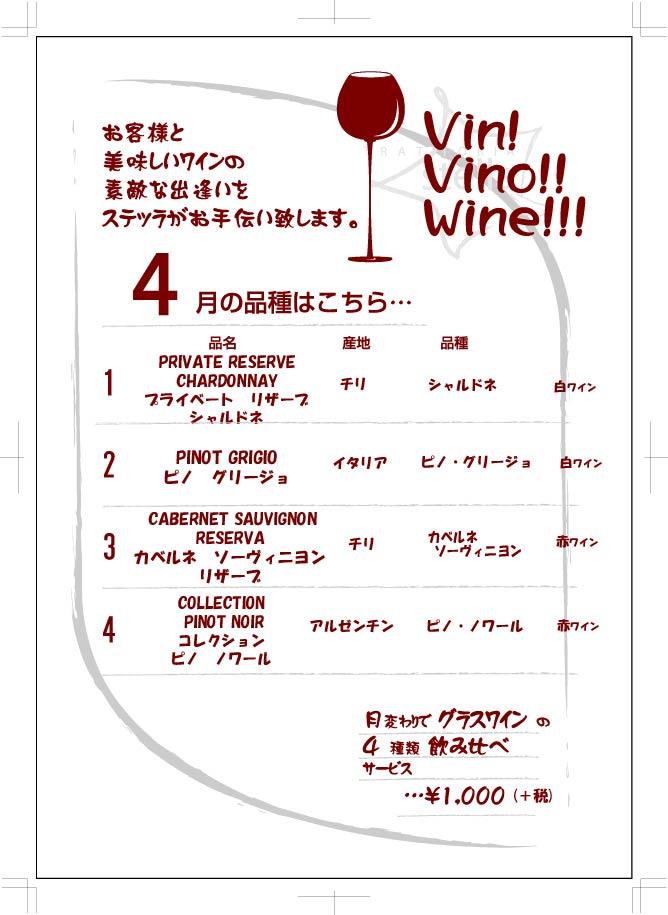 wine201404