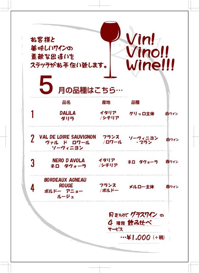 wine201405
