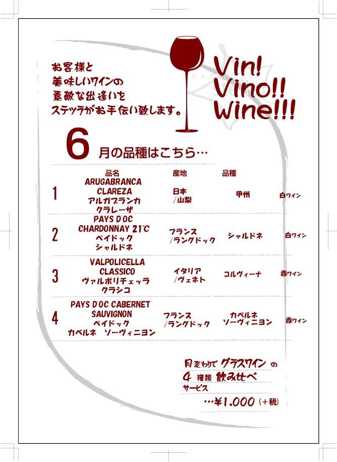 wine201406