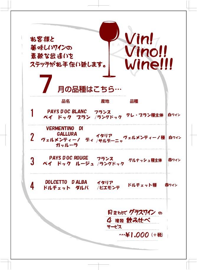 wine201407