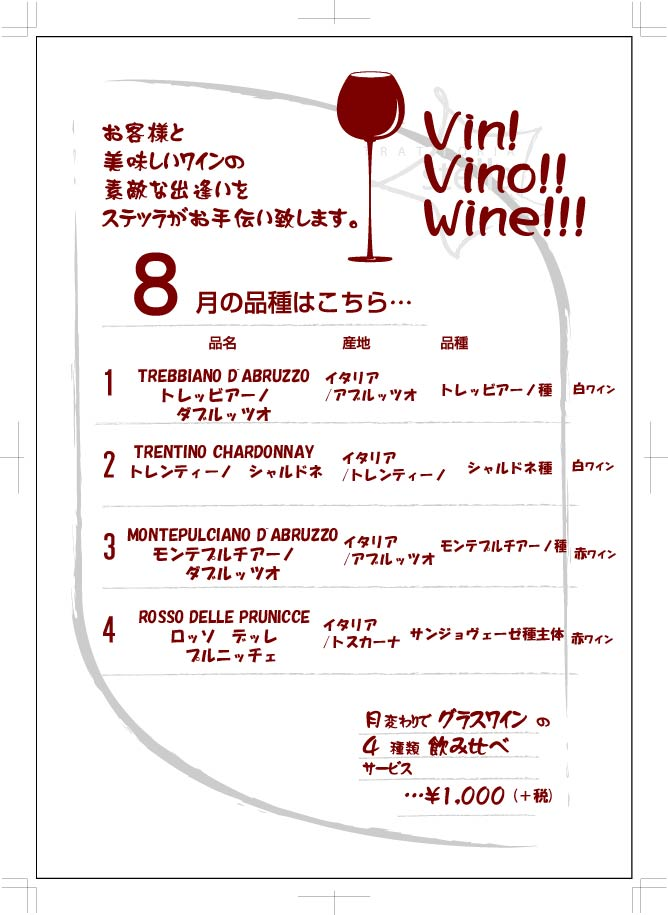 wine201408
