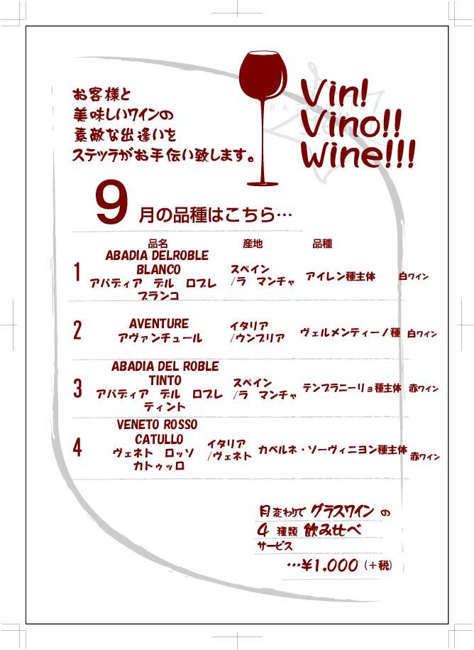 wine201409