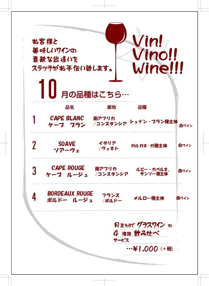 wine201410
