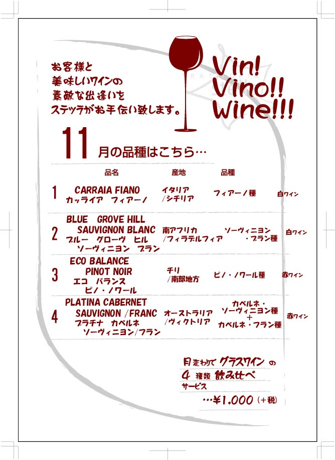 wine201411