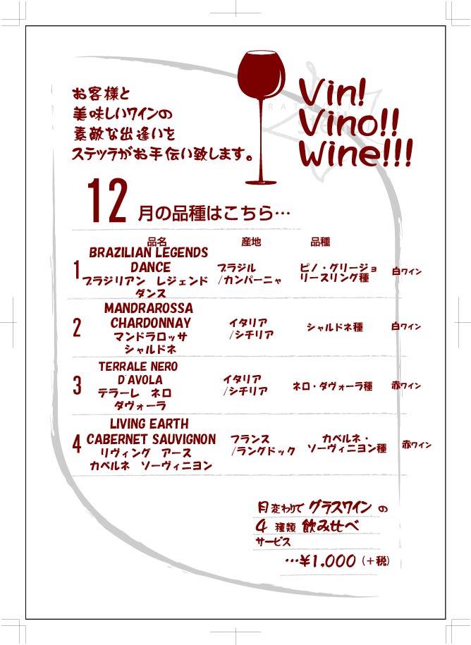 wine201412
